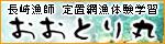 長崎漁師:定置網漁体験学習 おおとり丸