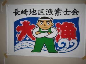 gyogyousihata.jpg